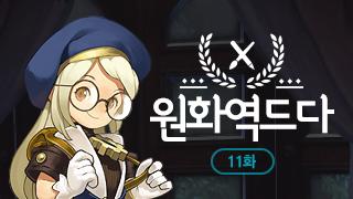 드래곤네스트 원화자료 대 공개!