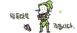 카툰 FFFF1  4화