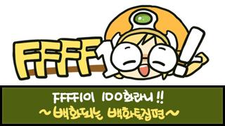 카툰FFFF1 100화