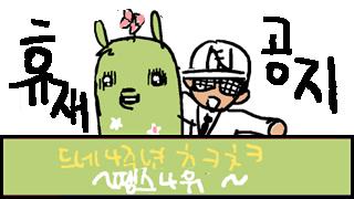 카툰FFFF1 118화