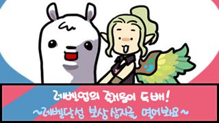카툰 FFFF1 127화