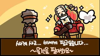 카툰FFFF1 144화