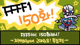 카툰FFFF1 150화