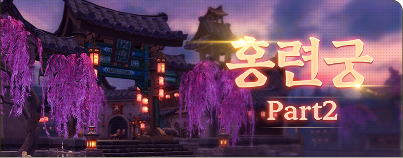 홍련궁 part2