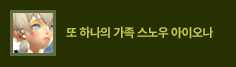 [용병] 스노우 아이오나 이벤트