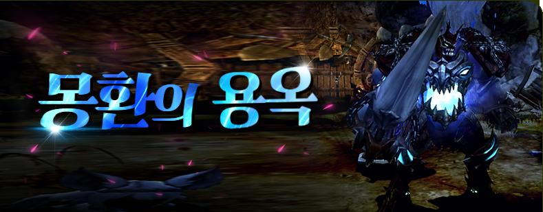 몽환의 용옥