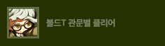 블드T관문별 클리어