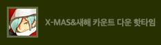 X-mas & 새해 카운트 다운 핫타임