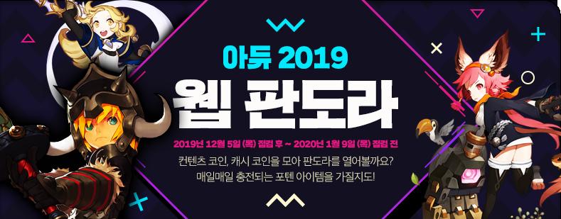 아듀 2019 웹 판도라