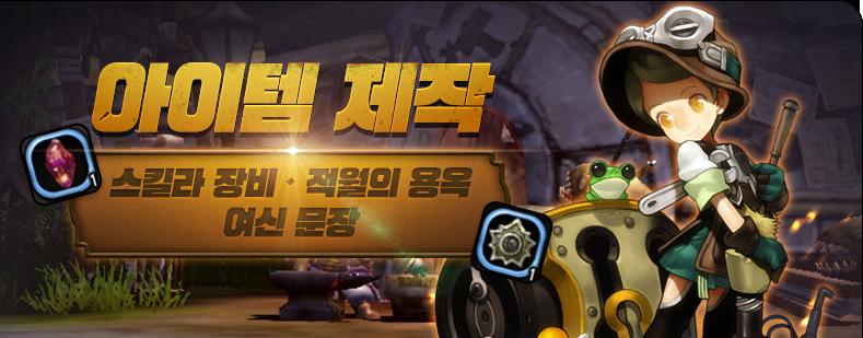 여신 문장, 적월의 용옥, 스킬라 장비 - 제작