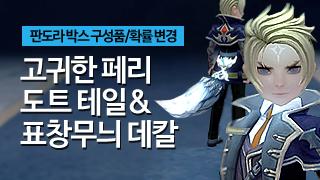 고귀한 페리도트 테일 & 표창무늬 데칼 / ...