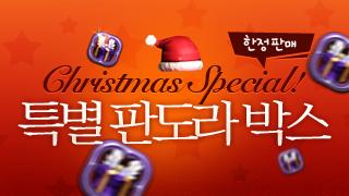 크리스마스 특별 판도라 박스 출시!