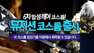 6차 합성 레어 코스튬 뮤지션 Set 출시!