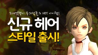 신규 헤어 출시!