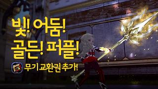 빛/어둠/골든/퍼플 무기교환권 추가!