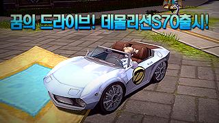 꿈의 드라이브! 데몰리션 S70 출시!