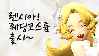 렌시아 웨딩 시즌 코스튬 출시!