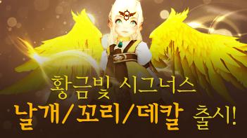 황금빛 시그너스 날개/꼬리/데칼 출시!