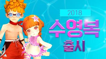 2018 수영복 출시