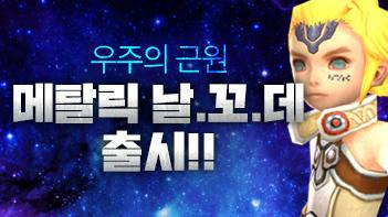 우주의 근원 메탈릭 날, 꼬, 데 출시!