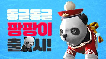 동글동글 팡팡이 출시!