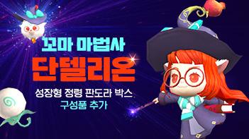 성장형 정령 판도라 박스 구성품 추가 (꼬마 마법사...