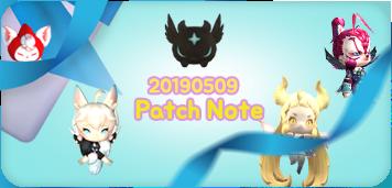 20190509 패치노트