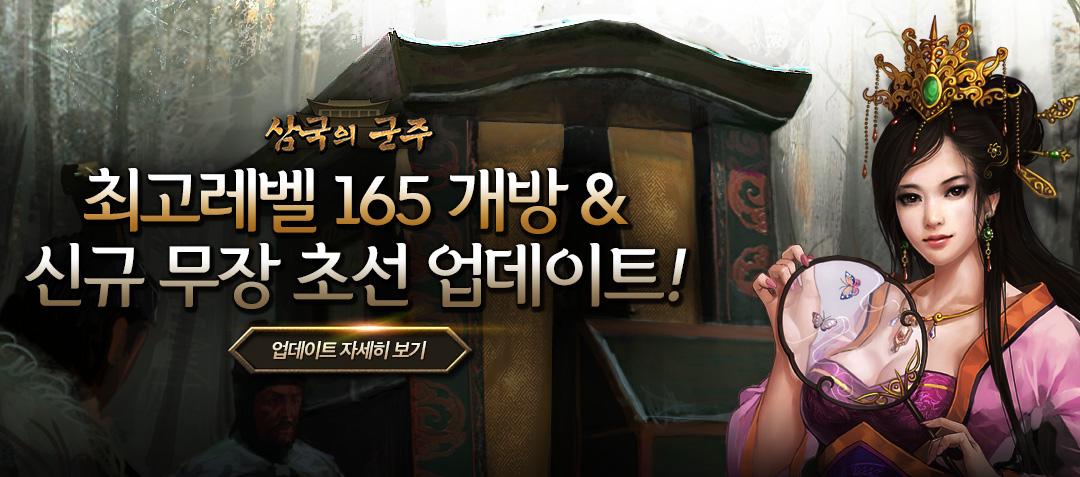 삼국의군주 - 최고레벨 165 개방&신규 무장 초선 업데이트!