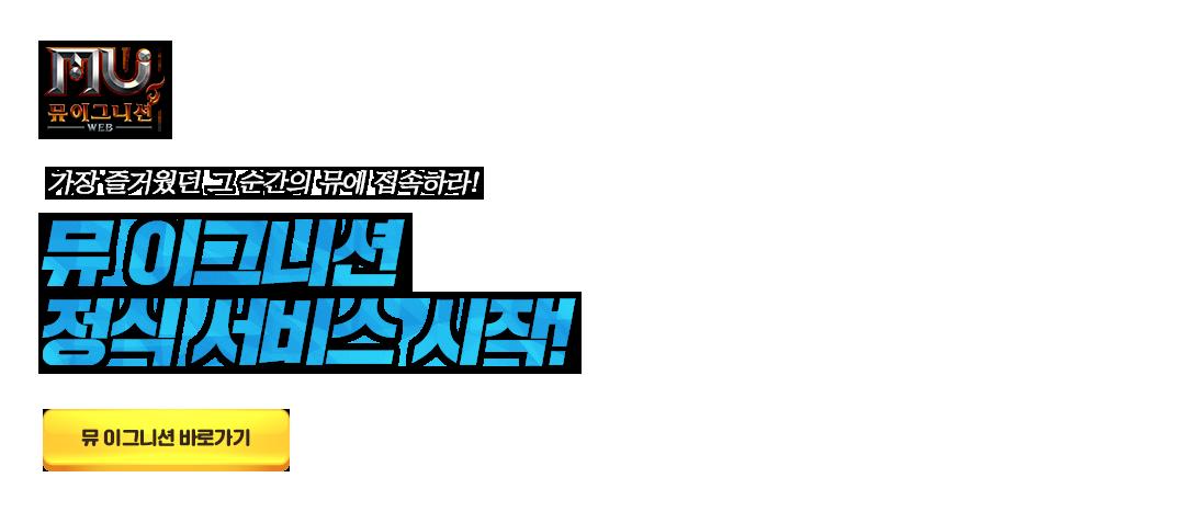 돌아온 뮤를 즐겨라! 뮤이그니션 푸푸게임 서비스 실시!