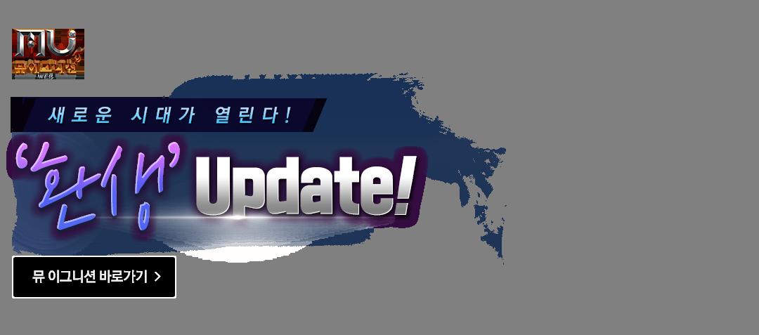 뮤이그니션 환생 업데이트!