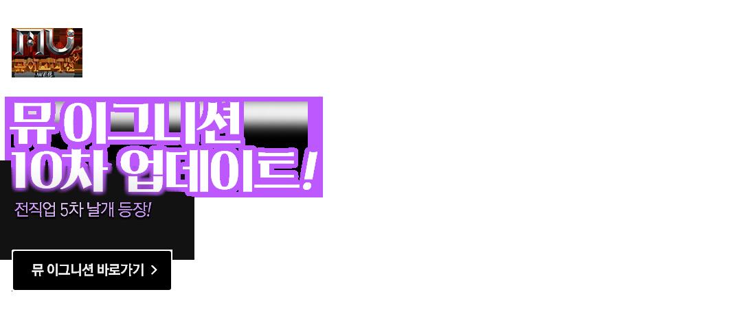 뮤이그니션 10차 업데이트 실시!