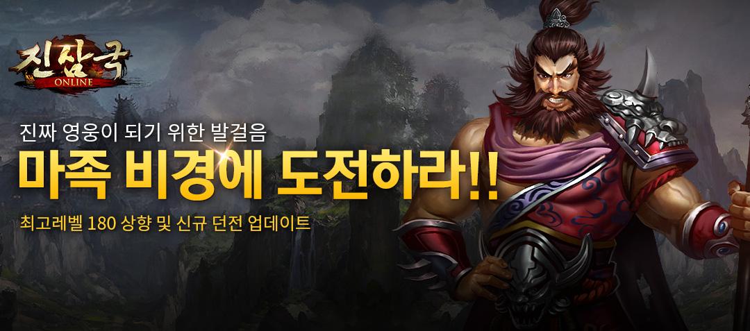 진삼국온라인 8월 업데이트 실시!
