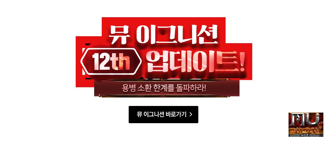 뮤이그니션 8월 업데이트!