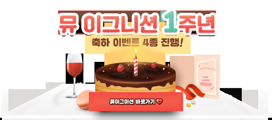 뮤이그니션 1주년 축하 이벤트!