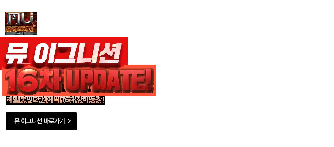뮤이그니션 16차 업데이트!