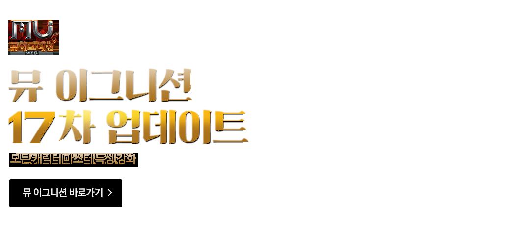 뮤이그니션 17차 업데이트 실시!