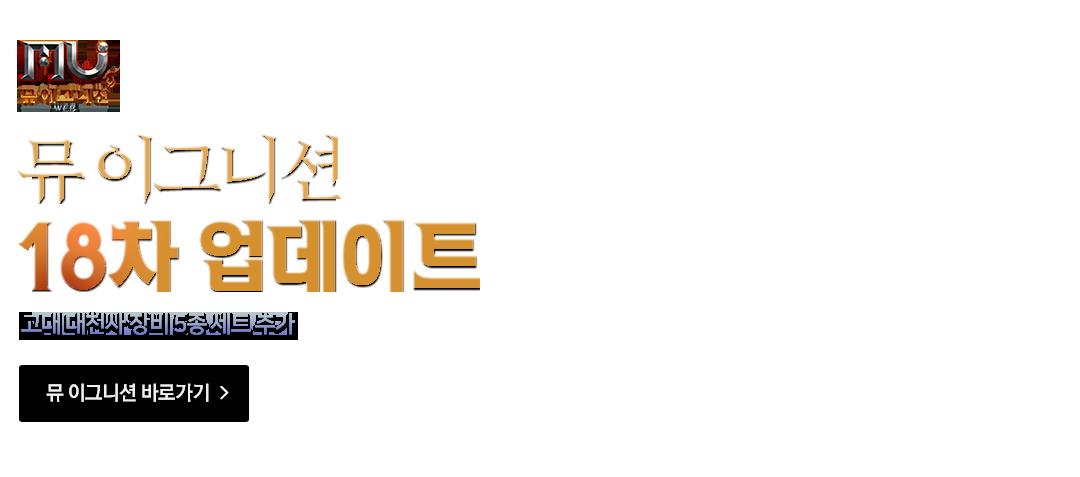 뮤 이그니션 18차 업데이트 실시!