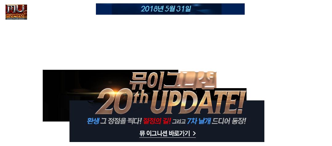 뮤이그니션 20차 업데이트 실시!