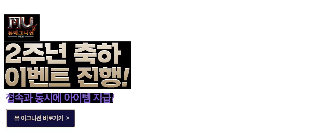 뮤이그니션 2주년 축하 이벤트!