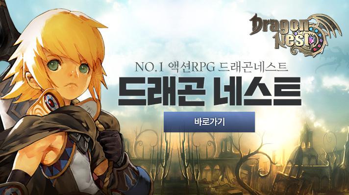 드래곤 네스트_빅배너