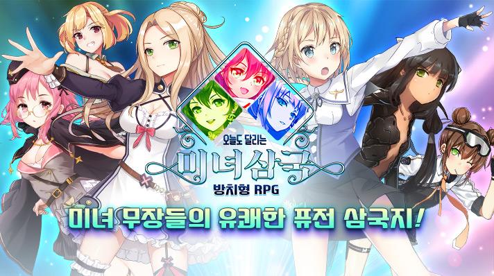 미녀삼국_빅배너