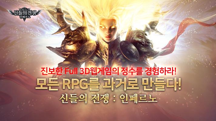 신들의전쟁_빅배너