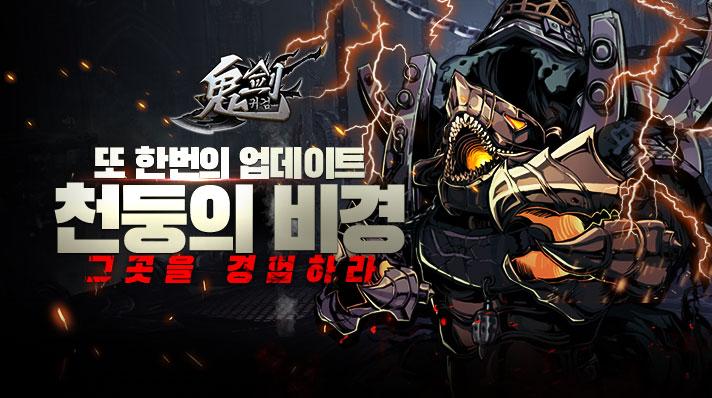 귀검_1차 업데이트 빅배너