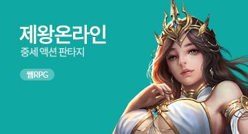 제왕온라인_사전예약