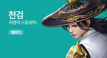 천검_사전예약