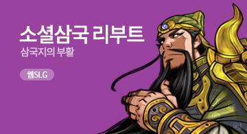 소셜삼국리부트_사전예약