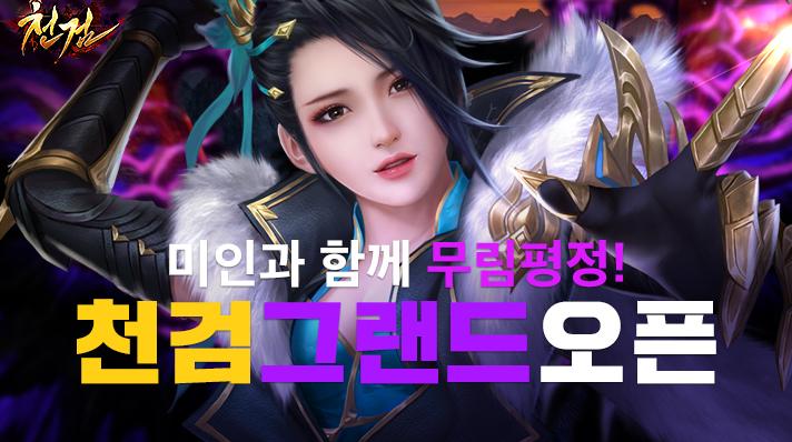 천검_정식오픈_20190917