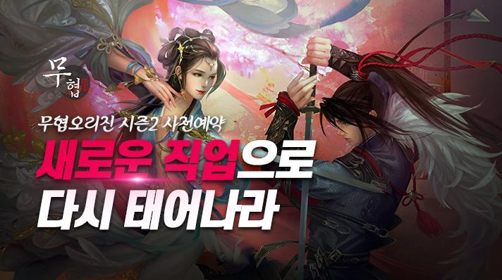 무협오리진_시즌2사전예약