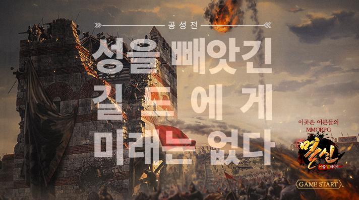 멸신_그랜드오픈