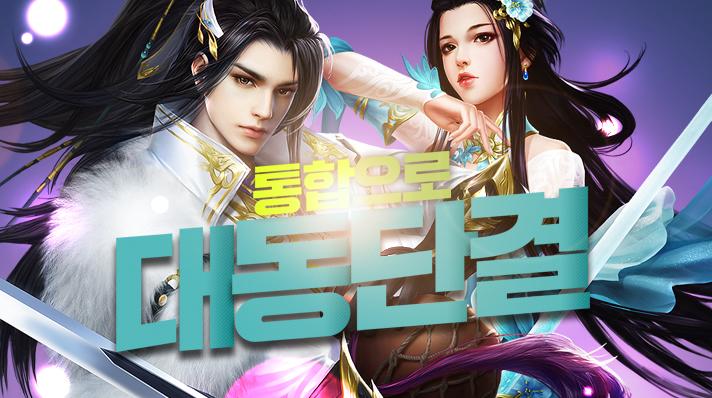 천검_서버통합